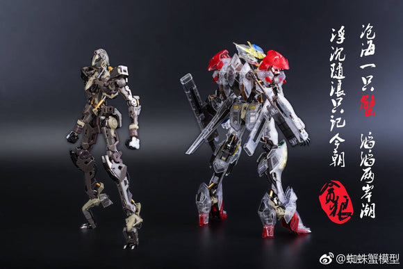 Spider Crab > 1/100 Barbatos w/Clear Frame (Repack Ver.)