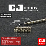 CJ-MP4002/3/4 M MG Zaku Metal pipe