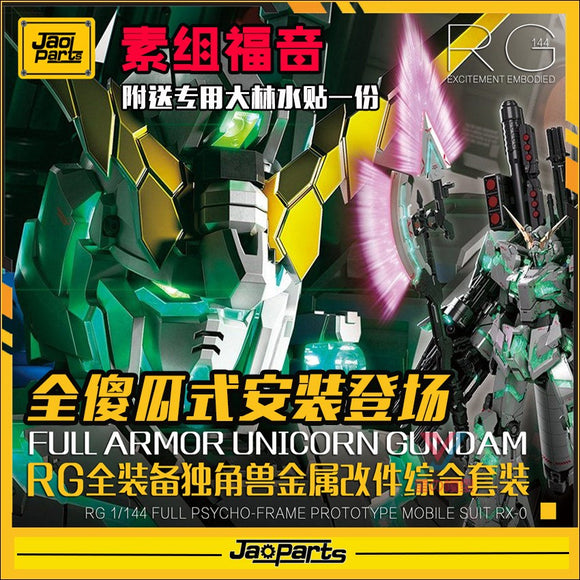 JAO > RG FA Unicorn use Metal Parts