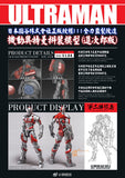 Model Principle > 1/6 Ultraman ( assemble kit )