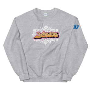Jesus Graffiti Sweatshirt (3 colors)