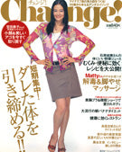 cover of change magazine Japanese edition featuring shari wacks earrings