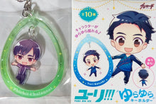 Yuri on Ice - YuraYura Keychain