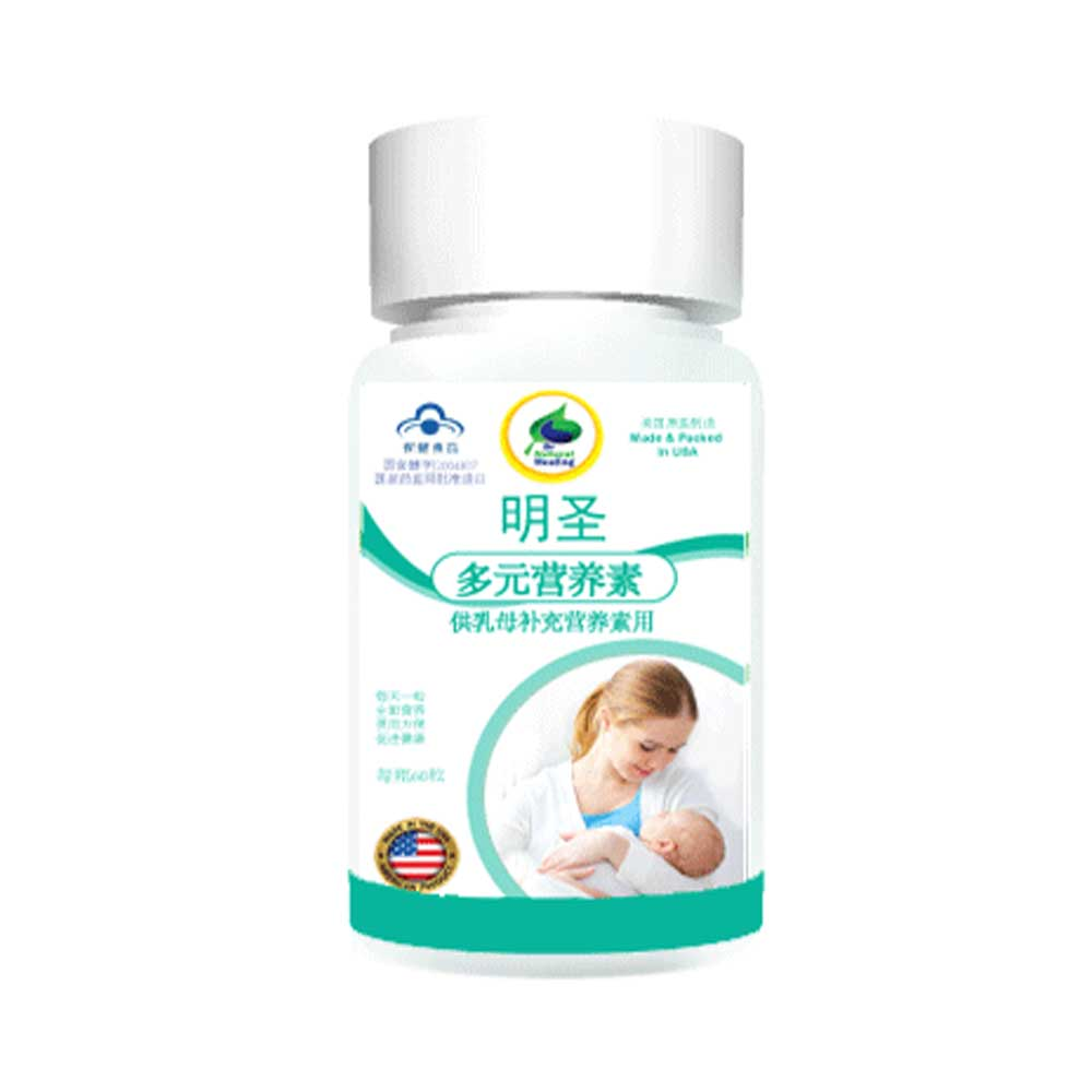 Nutritional Supplements for Lactating Women
