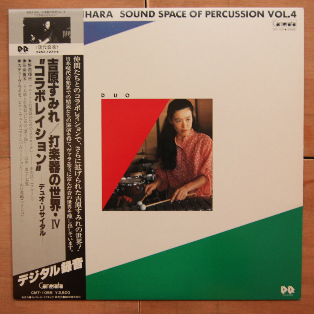Sumire Yoshihara ‎– Sound Space Of Percussion Vol. 4