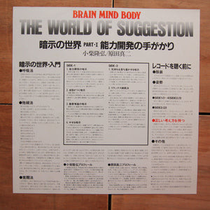 Shinji Harada & Takahiro Koshiba ‎– Brain Mind Body: The World Of Suggestion I