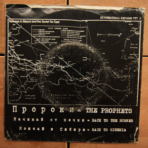 The Prophets ‎– Back To The Burner / Back To Siberia