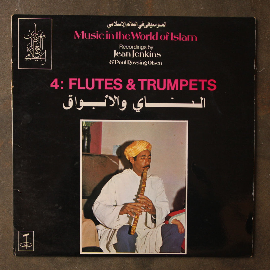 Various ‎– Music In The World Of Islam, 4: Flutes & Trumpets