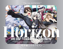 Load image into Gallery viewer, Horizon On The Middle Of Nowhere Blu-ray BOX (limited edition)
