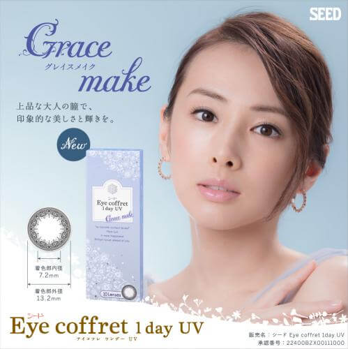 SEED Eye Coffret 1 Day - Grace Make