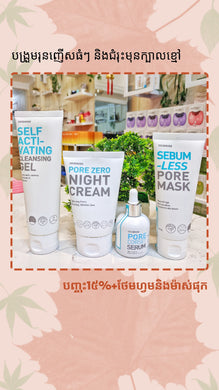 GS: Blackhead & Pore Care