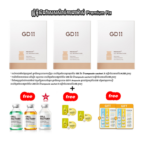 GD11 Premium RX Cell Treatment Mask 3 Boxes