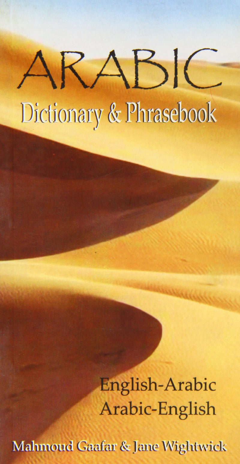 Arabic Dictionary (Arabic)