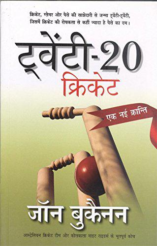 20-20 Cricket: Ek Nayi Kranti