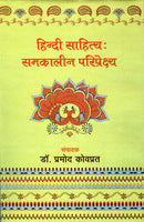 Hindi Sahitya : Samkaleen Pariprekshya