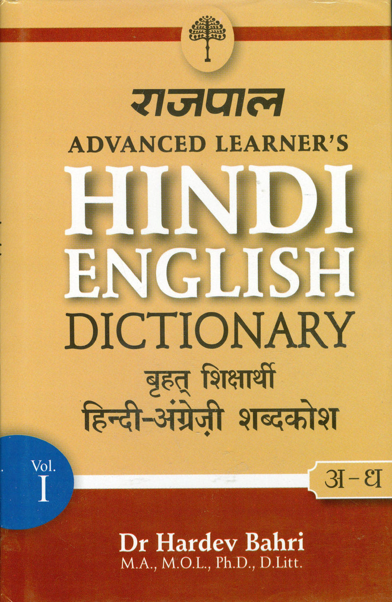 Rajpal Advanced Learners Hindi English Dictionary | Part 1: From A to M