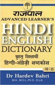 Rajpal Advanced Learners Hindi English Dictionary | Part 2: From N to Z
