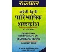 Rajpal English Hindi Dictionary of Technical Terms