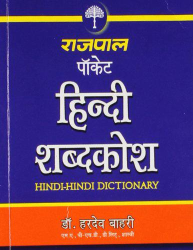 Rajpal Pocket Hindi Shabdkosh
