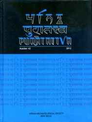 Puratattva (Vol. 42: 2012): Bulletin of the Indian Archaeological Society [Hardcover] K.N. Dikshit