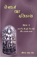 Jaina Dharma Ka Itihaas (3 Vol) (Hindi Edition) [Hardcover] K.C. Jain