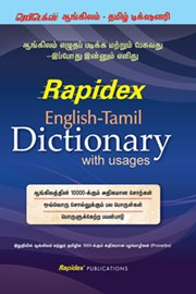 Rapidex English-Tamil Dictionary (Tamil Edition) [Paperback] Pustak Mahal Editorial Board