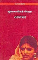 Alka (Novel in HINDI)