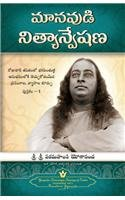 Man's Eternal Quest (Telugu) [Paperback]