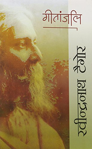 Geetanjali (Hindi Edition) Tagore, Rabindranath