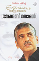 Sravukalkoppam Neenthumbol (Malayalam Edition) [Paperback] Thomas and Jacob