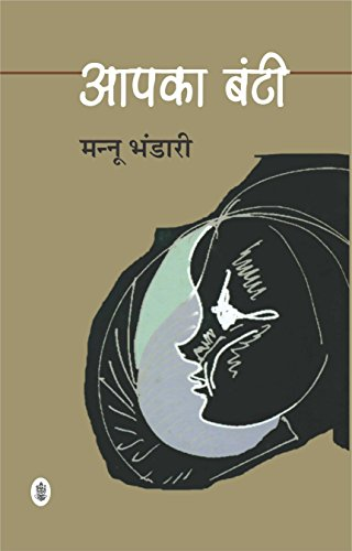 Aapka Bunti (Novel in HINDI) [Paperback] Mannu Bhandari