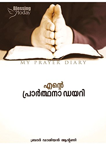 My Prayer Diary (Malayalam) By Blessing Today Resources [Paperback] by Damien Antony (Author)
