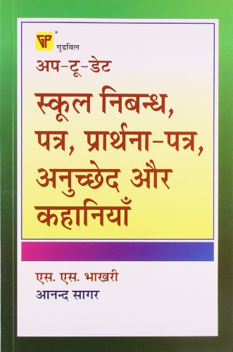 Up-To-Date School Essays, Letters, Applications, Paragraphs And Stories (Hindi Edition) [Paperback] S.S. Bhakri