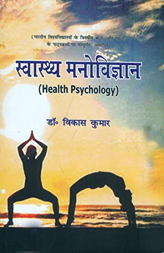 Swasthya Manovigyan : Health Psychology (Hindi Edition)