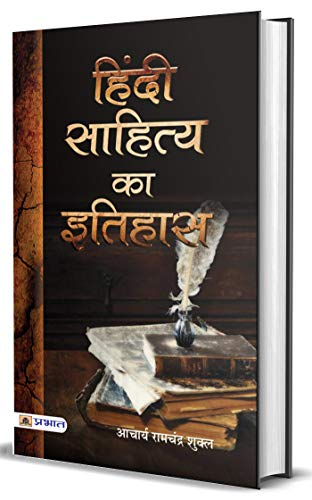 Hindi Sahitya Ka Itihas (Hindi Edition) [Paperback] Acharya Ramchandra Shukla