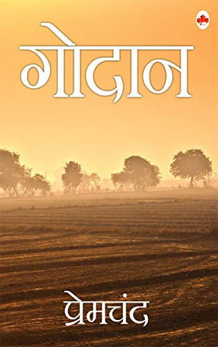 Godan (Hindi Edition)