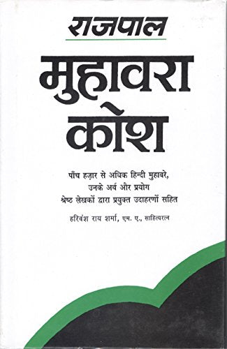 Rajpal Muhawara Kosh [Hardcover] by Harivansh Rai Sharma (Hindi Edition) [Hardcover] Harivansh Rai Sharma