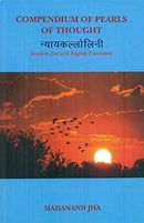 Nyayakallolini: Compendium of Pearls of Thought: Sanskrit Text with English Translation [Hardcover] Mahanand Jha