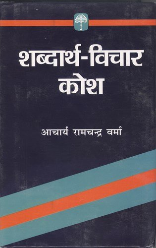 -  (Shabdarth-Vichar Kosh) (Hindi Edition) [Hardcover] Acharya Ramchand Verma