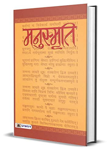 Manusmriti (Hindi Edition) [Paperback] Manu