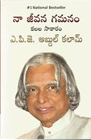 MY JOURNEY (Telugu Edition) APJ ABDUL KALAM