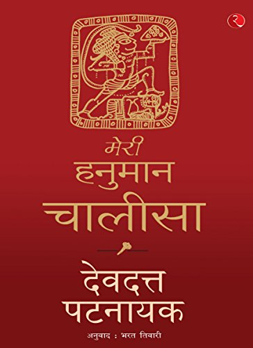Meri Hanuman Chalisa (Hindi Edition)