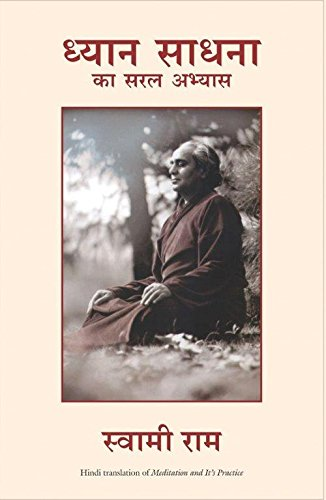 Dhyan Sadhna ka Saral Abhyas (Hindi Edition of Meditation and Its Practice) [Paperback] [Feb 29, 2016] Swami Rama [Paperback] Swami Rama
