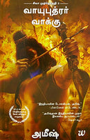 The Oath Of The Vayuputras (Tamil): 1 (Tamil Edition) [Paperback] Amish Tripathi