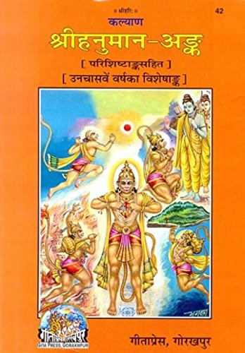 SHRI HANUMAN ANK [Hardcover] Gita Press