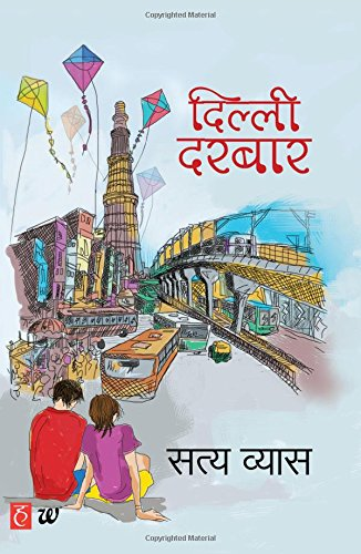 Dilli Darbaar (Hindi Edition)