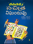 Rapidex Picture Dictionary (Telugu Edition) [Paperback] Pustak Mahal Editorial Board