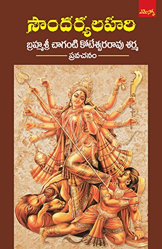 Soundaryalahari [Perfect Paperback]