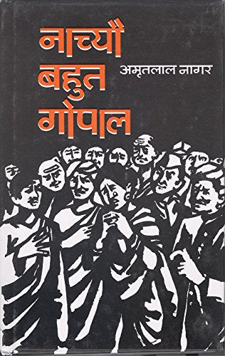 Nachyo Bahut Gopal (Hindi Edition)