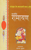 Valmiki Ramayan (Hindi Edition)